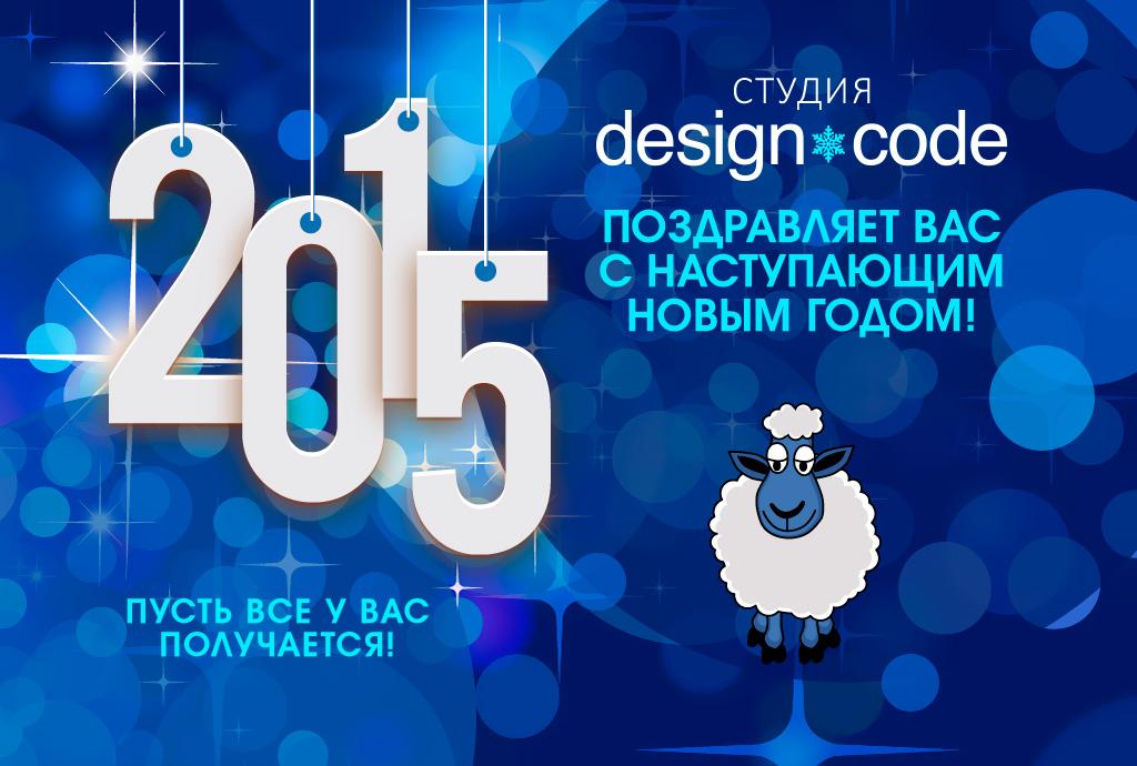 Студия design+code поздравляет Вас с наступающим Новым Годом! Пусть все у Вас получается